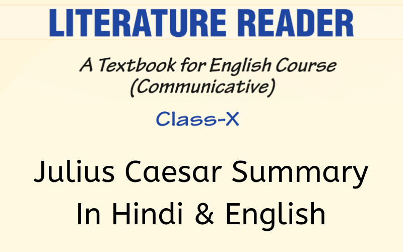 Julius Caesar Summary Class 10 English