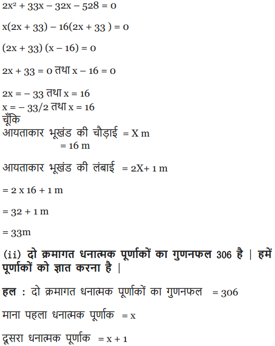 class 10 maths chapter 4 ex. 4.1 in hindi