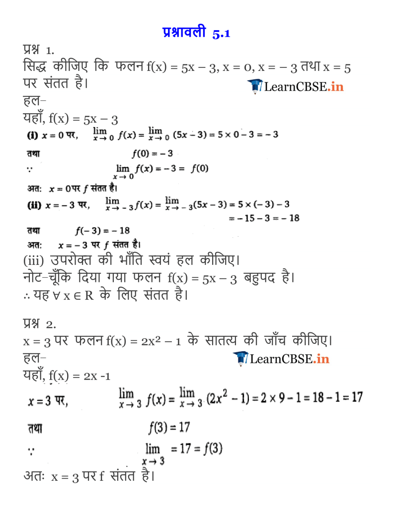 NCERT Solutions for Class 12 Maths Chapter 5 Exercise 5.1 Continuity and Differentiability