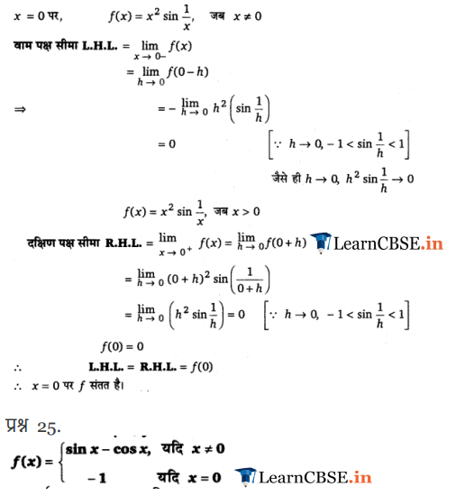 12 Maths Chapter 5 Exercise 5.1 Solutions free to download in hindi