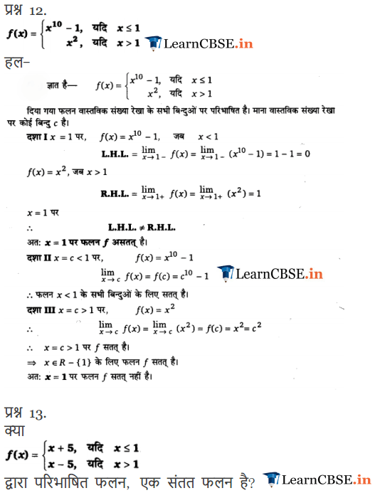 12 Maths Exercise 5.1 solutions question answers in english