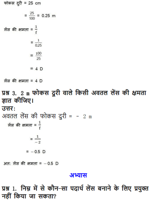 NCERT Solutions for Class 10 Science Chapter 10 Light Reflection and Refraction Hindi Medium 13