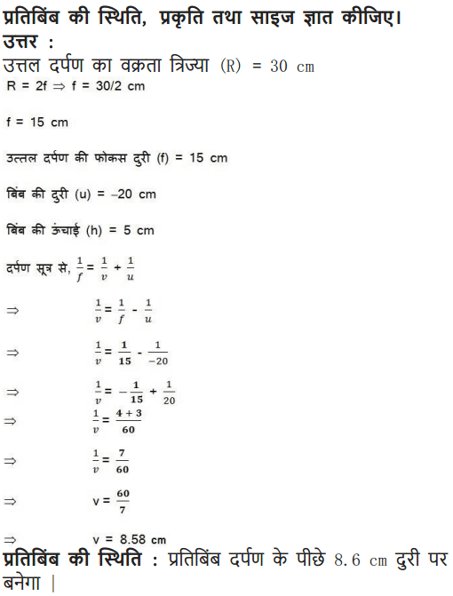 NCERT Solutions for Class 10 Science Chapter 10 Light Reflection and Refraction Hindi Medium 23