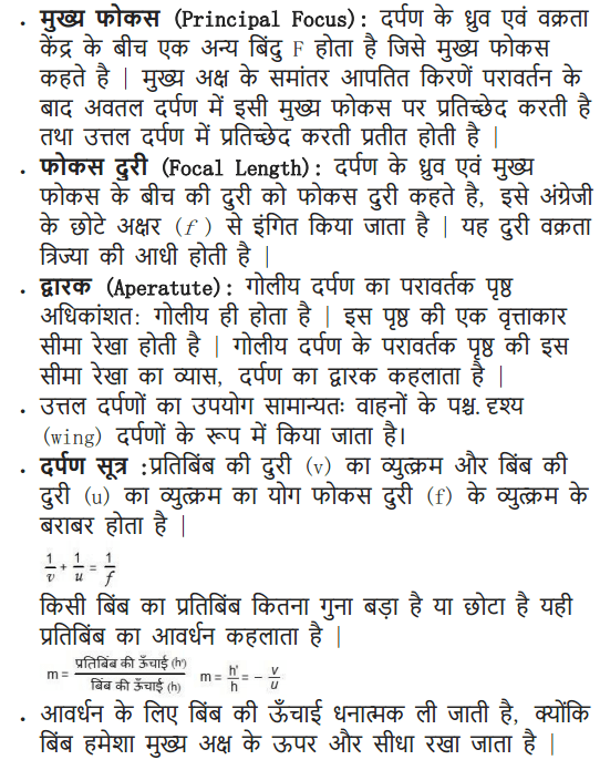 NCERT Solutions for Class 10 Science Chapter 10 Light Reflection and Refraction Hindi Medium 4