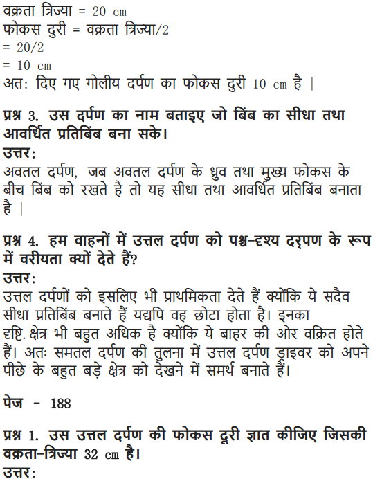 NCERT Solutions for Class 10 Science Chapter 10 Light Reflection and Refraction Hindi Medium 7