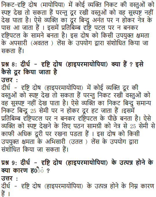 NCERT Solutions for Class 10 Science Chapter 11 Human Eye and Colourful World Hindi Medium 11
