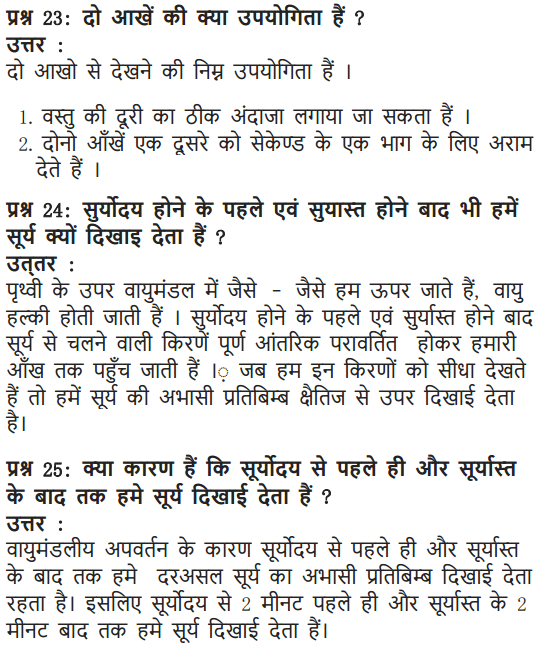 NCERT Solutions for Class 10 Science Chapter 11 Human Eye and Colourful World Hindi Medium 15