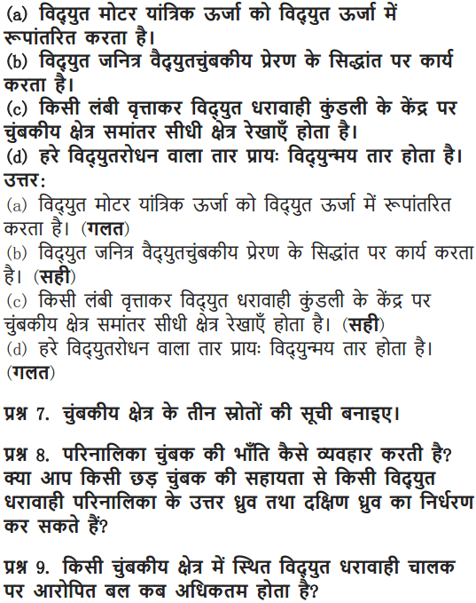 NCERT Solutions for Class 10 Science Chapter 13 Magnetic Effects of Electric Current Hindi Medium 16