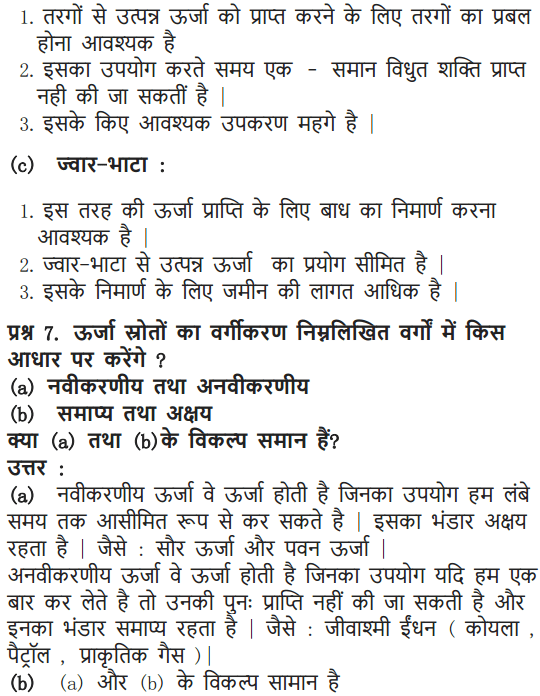 NCERT Solutions for Class 10 Science Chapter 14 Sources of Energy Hindi Medium 9