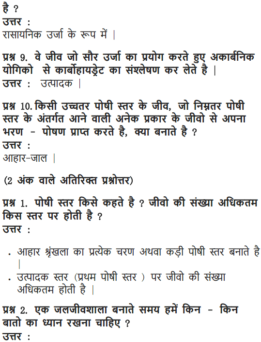 NCERT Solutions for Class 10 Science Chapter 15 Our Environment Hindi Medium 12