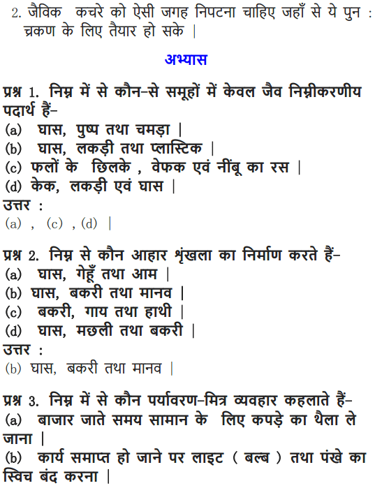 NCERT Solutions for Class 10 Science Chapter 15 Our Environment Hindi Medium 7