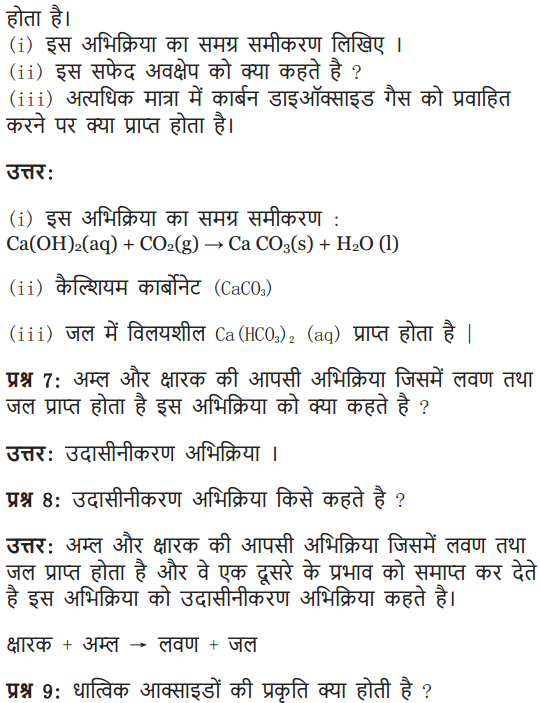 10 Science Chapter 2 Acids, Bases and Salts Intext questions पेज 27 के उत्तर