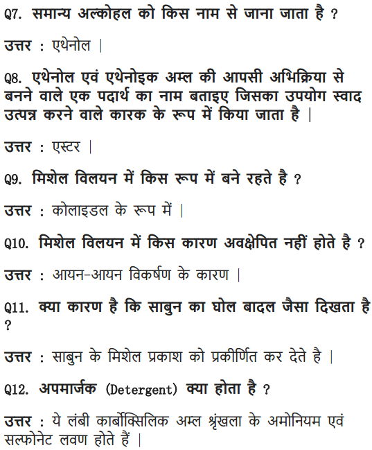 NCERT Solutions for Class 10 Science Chapter 4 Carbon and Its Compounds Hindi Medium 11