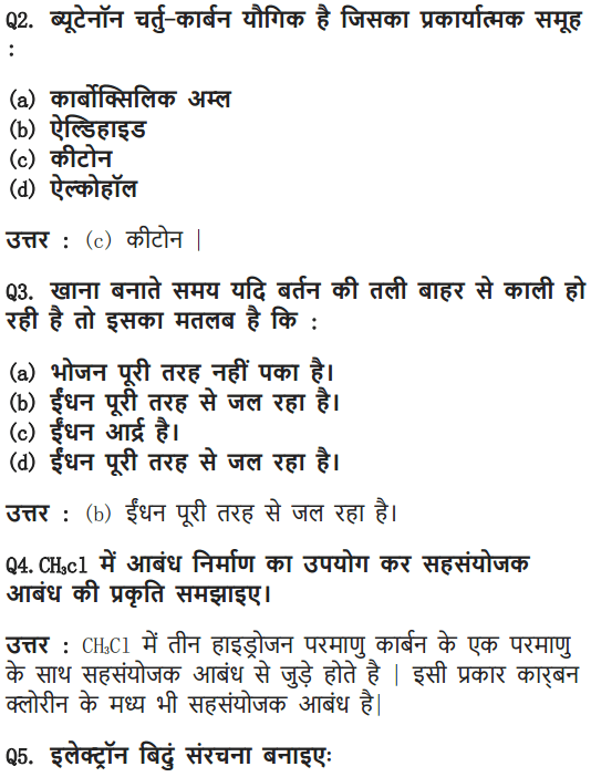 NCERT Solutions for Class 10 Science Chapter 4 Carbon and Its Compounds Hindi Medium 5