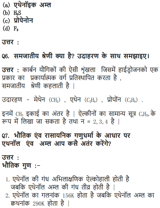 NCERT Solutions for Class 10 Science Chapter 4 Carbon and Its Compounds Hindi Medium 6