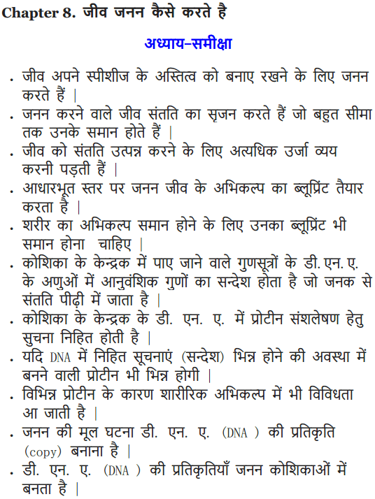 NCERT Solutions for Class 10 Science Chapter 8 How do Organisms Reproduce Hindi Medium 1