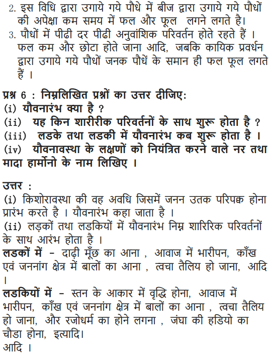 NCERT Solutions for Class 10 Science Chapter 8 How do Organisms Reproduce Hindi Medium 17