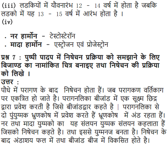 NCERT Solutions for Class 10 Science Chapter 8 How do Organisms Reproduce Hindi Medium 18