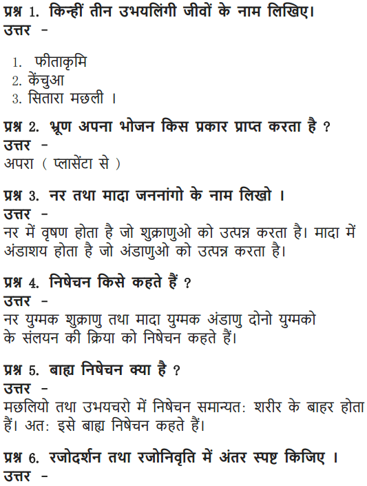 NCERT Solutions for Class 10 Science Chapter 8 How do Organisms Reproduce Hindi Medium 23