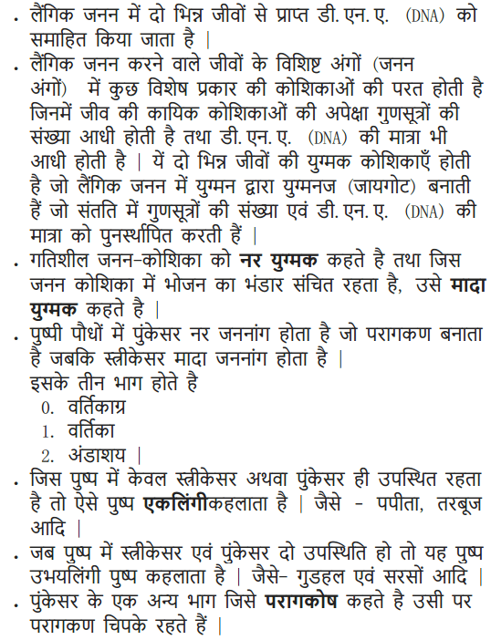 NCERT Solutions for Class 10 Science Chapter 8 How do Organisms Reproduce Hindi Medium 4