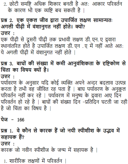 NCERT Solutions for Class 10 Science Chapter 9 Heredity and Evolution Hindi Medium 5