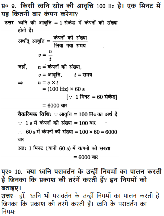 NCERT Solutions for Class 9 Science Chapter 12 Sound