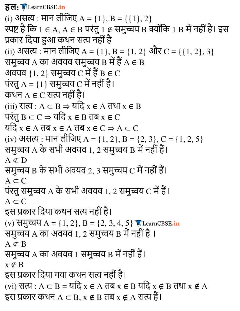 Class 11 Maths NCERT Solutions Miscellaneous Exercise in Hindi