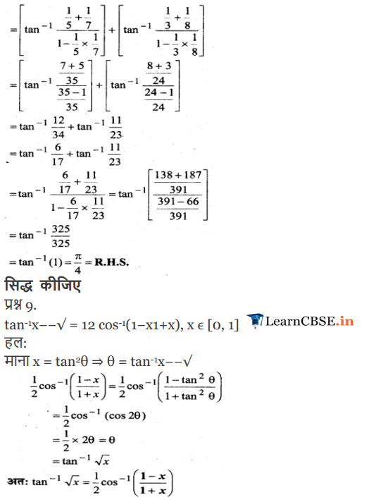 12 Maths Miscellaneous Exercise 2 Solutions for UP Board