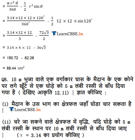 10 Maths chapter 12 exercise 12.2 ke hal hindi me all questions 1, 2,, 3, 4, 5, 6, 7, 8.
