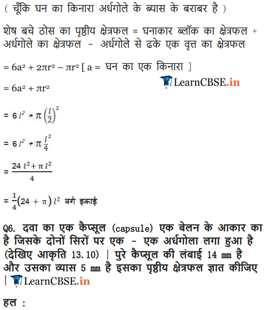 NCERT Solutions for Class 10 Maths Chapter 13 Exercise 13.1 in PDF form.