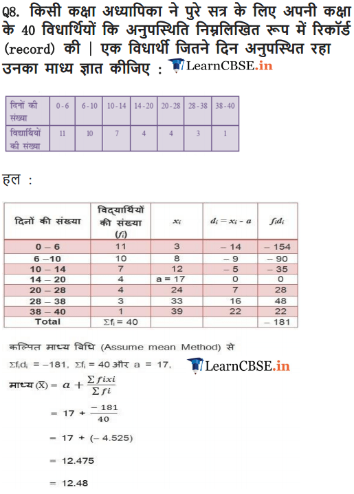 NCERT Solutions for class 10 Maths Chapter 14 Exercise 14.1 guide in hindi