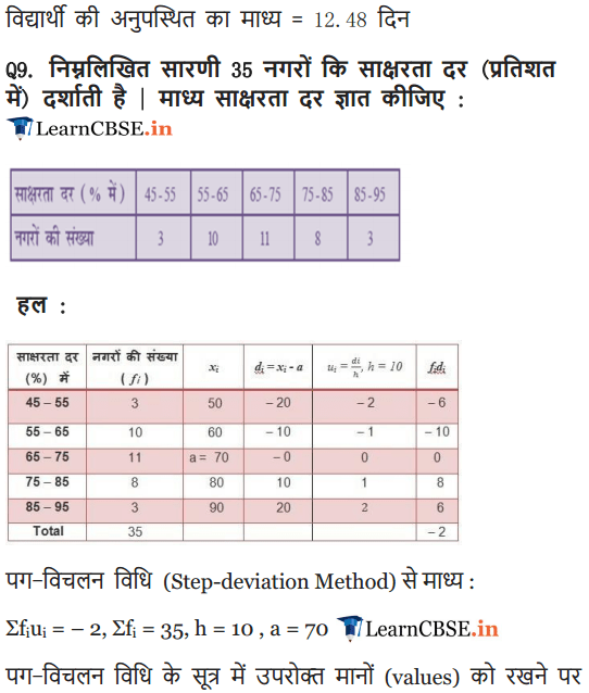NCERT Solutions for class 10 Maths Chapter 14 Exercise 14.1 for mp board