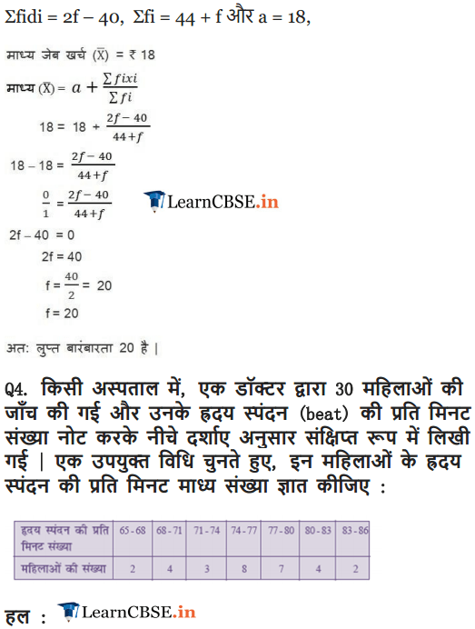 NCERT Solutions for class 10 Maths Chapter 14 Exercise 14.1 in free pdf