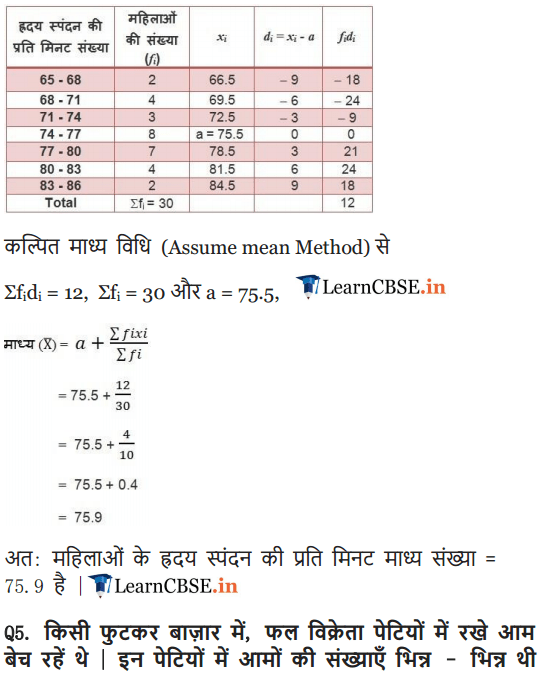 NCERT Solutions for class 10 Maths Chapter 14 Exercise 14.1 in english medium