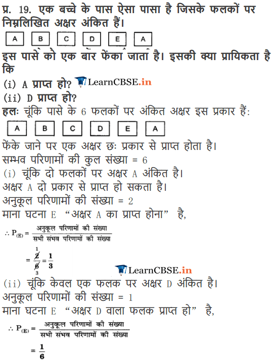10 Maths Chapter 15 Exercise 15.1 Probability solutions for up board