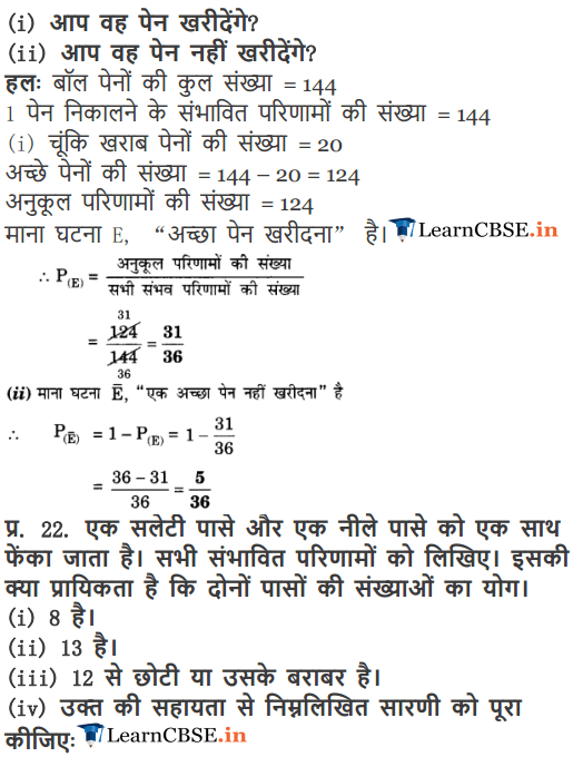 10 Maths Chapter 15 Exercise 15.1 Probability solutions free guide