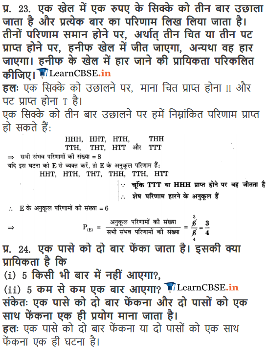 10 Maths Chapter 15 Exercise 15.1 Probability solutions hindi me