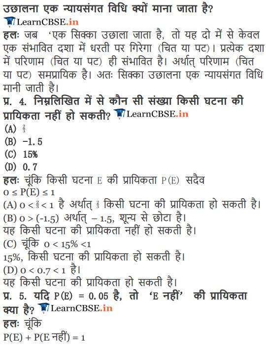 10 maths 15.1 optional ex.