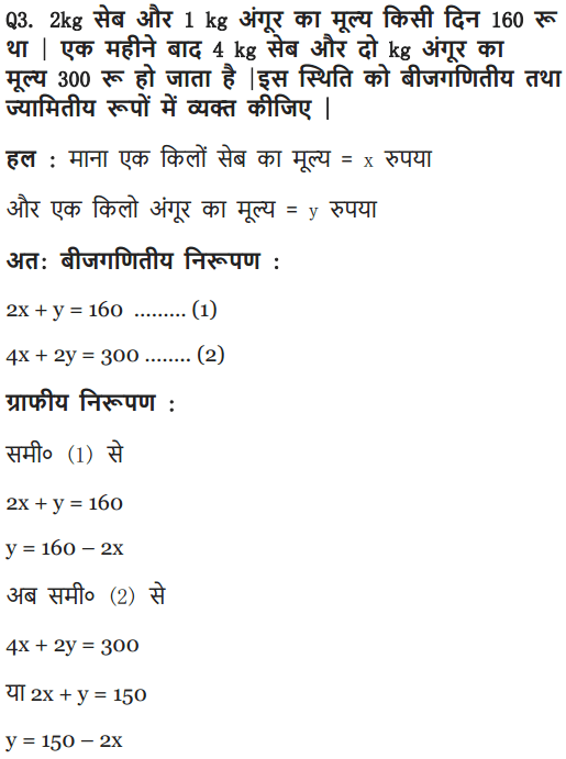 class 10 maths solutions chapter 3 exercise 3.1 in Hindi