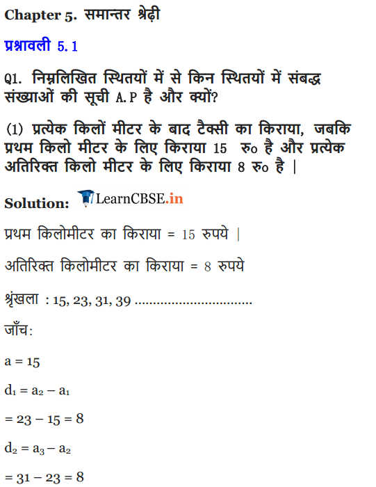 NCERT Solutions for class 10 Maths Chapter 5 Exercise 5.1 AP