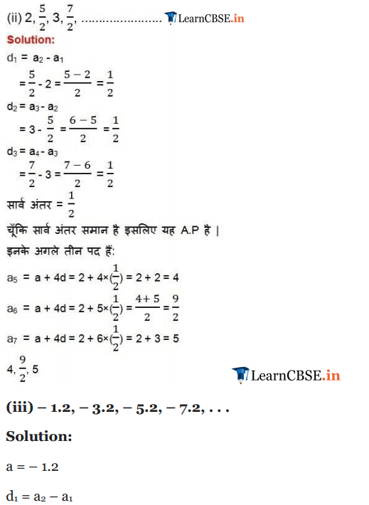 Class 10 Maths Chapter 5 Exercise 5.1 Solutions in Hindi