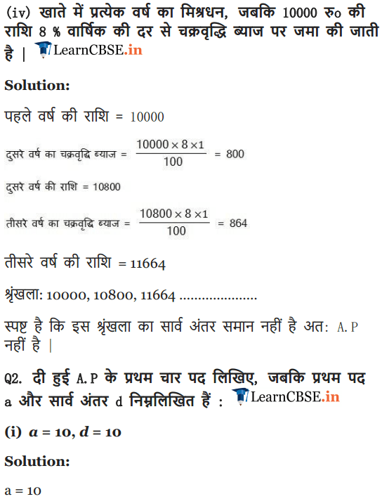 NCERT Solutions for class 10 Maths Chapter 5 Exercise 5.1 AP for UP Board