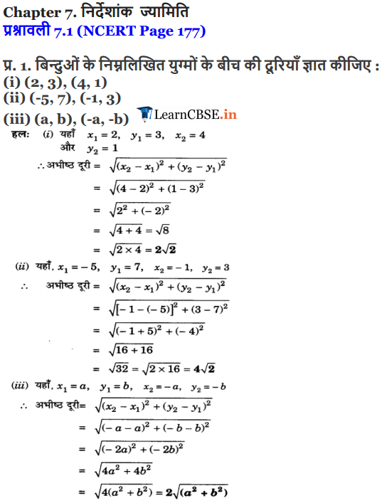 NCERT Solutions for Class 10 Maths Chapter 7 Exercise 7.1 Coordinate Geometry