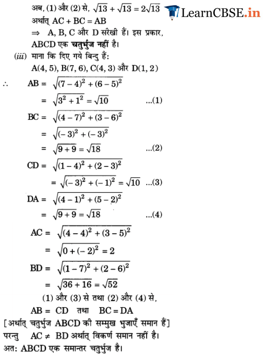 Class 10 Maths Chapter 7 Exercise 7.1 Coordinate Geometry solutions in Hindi medium pdf
