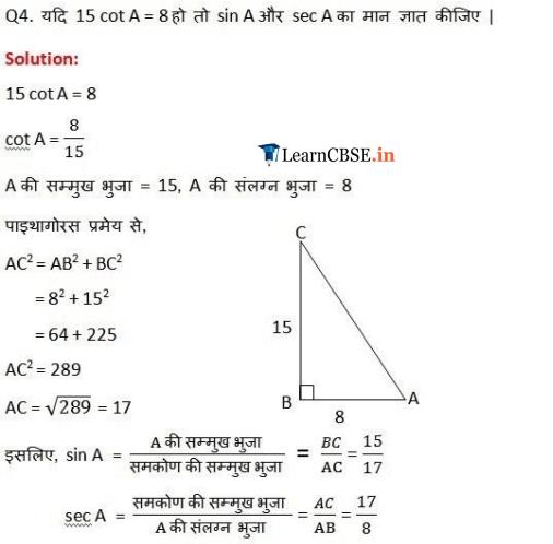 class 10 maths trigo ex. 8.1 sols