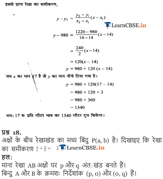 11 Maths Exercise 10.2 in hindi medium