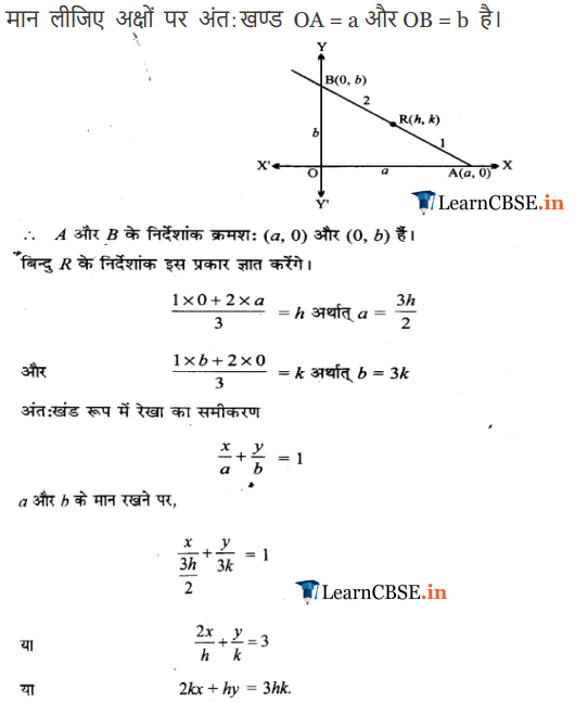11 Maths Exercise 10.2 free download all answers