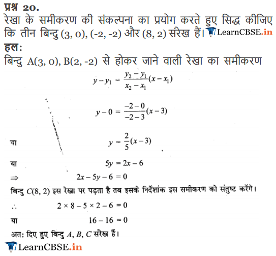 11 Maths Exercise 10.2 free guide for up, gujrat, mp board cbse