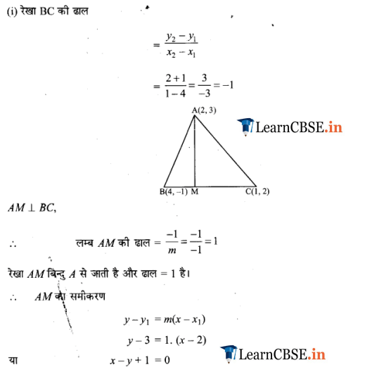 NCERT Solutions for Class 11 Maths Chapter 10 Straight Lines Exercise Exercise 10.3 updated for up, mp, gujrat and cbse board
