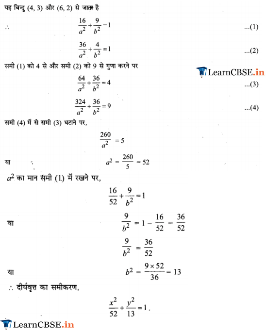 11 Maths Chapter 11 Exercise 11.3